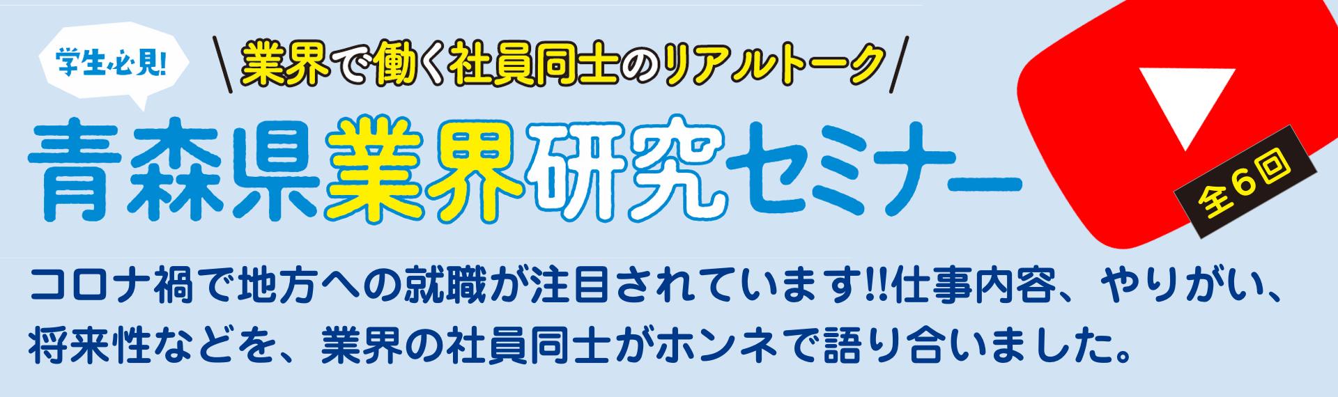 青森県業界研究セミナーのアーカイブはこちら