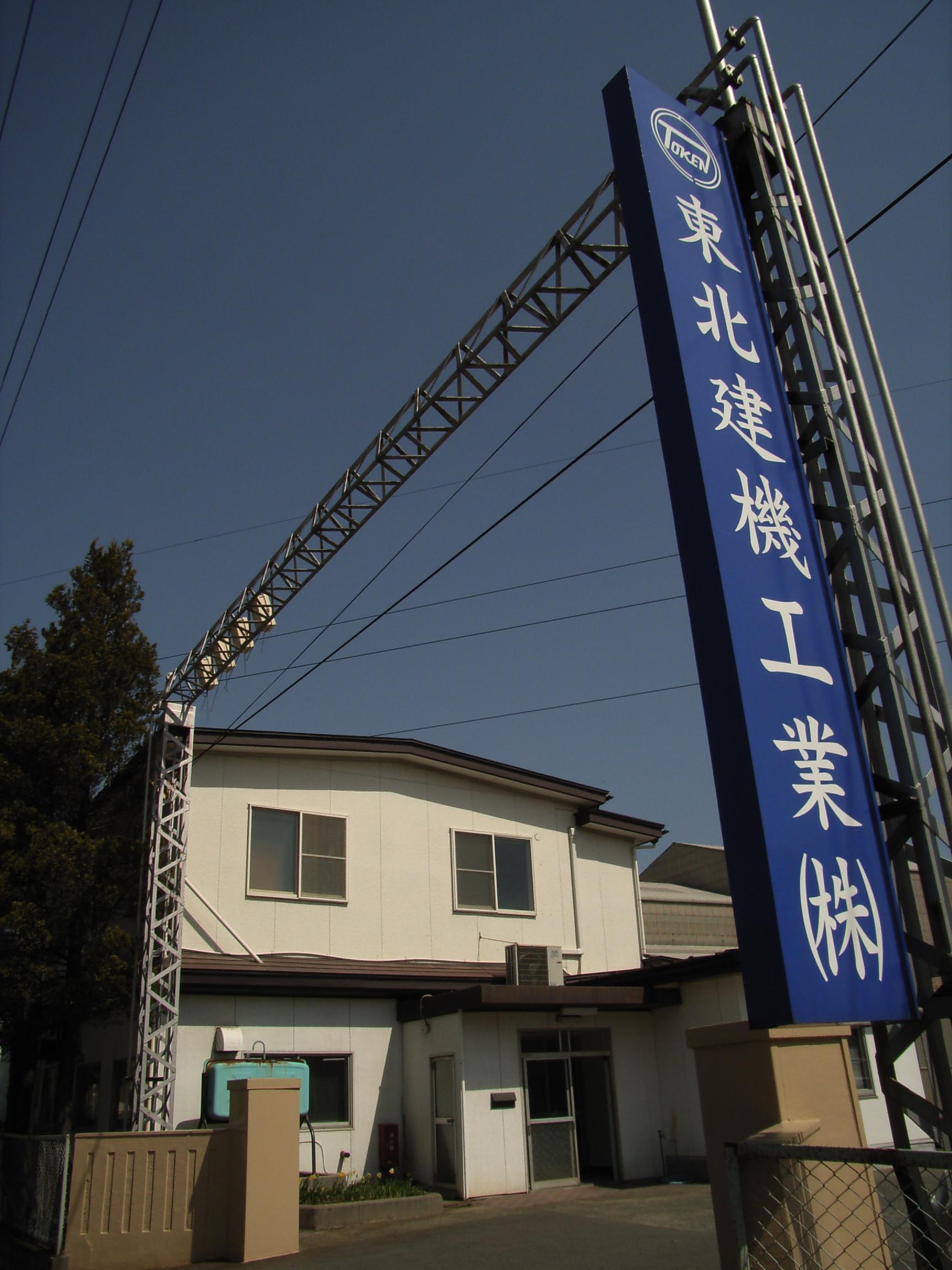 東北建機工業株式会社