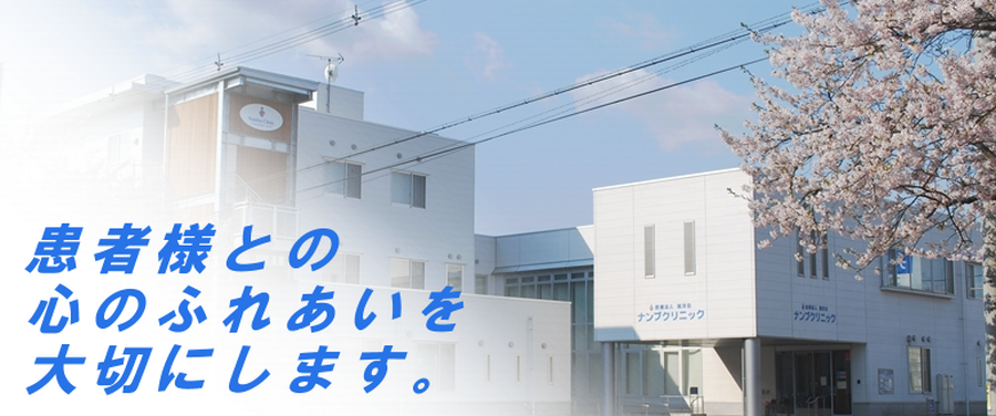 医療法人湘洋会 ナンブクリニック