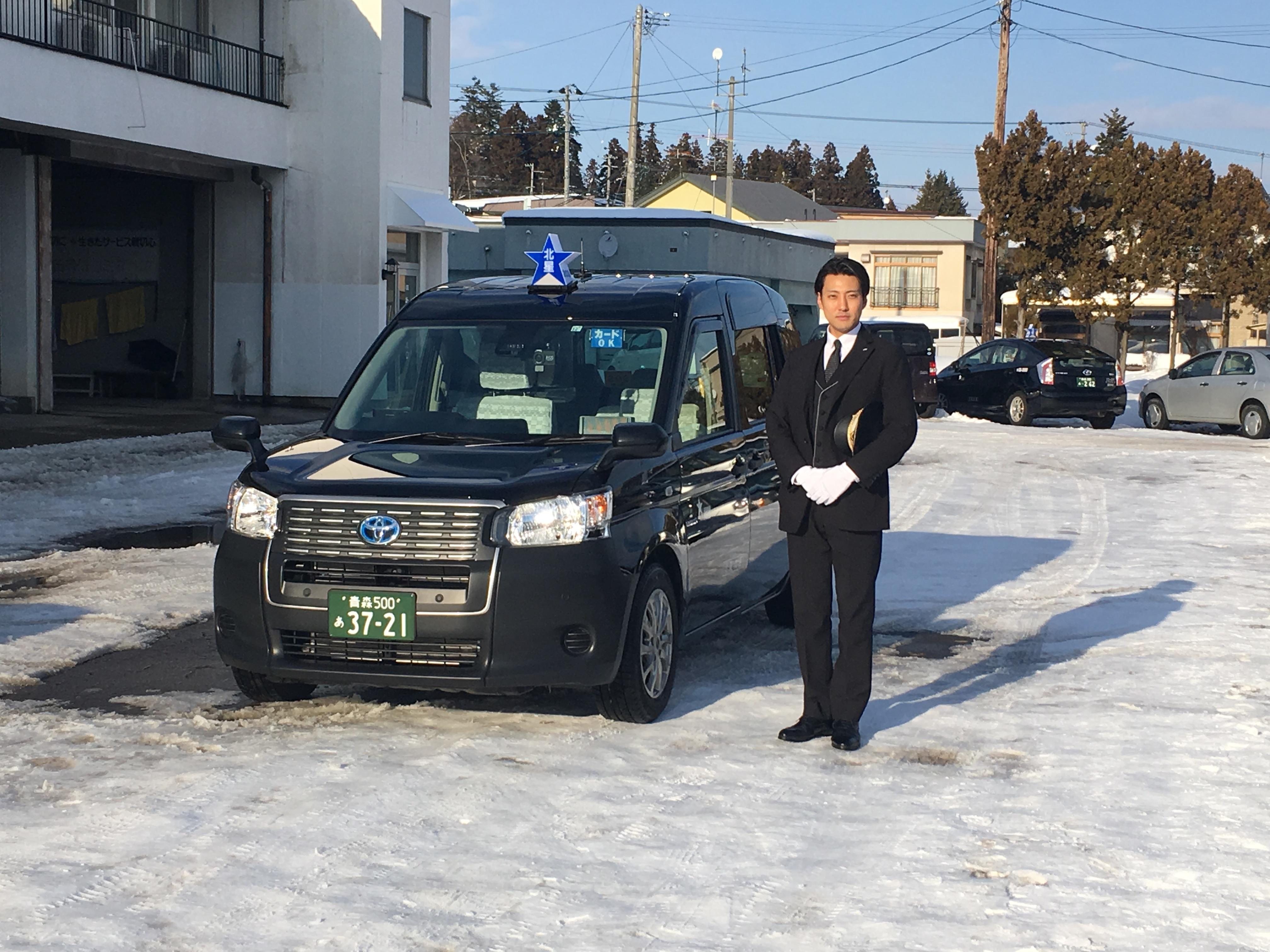 北星交通株式会社(タクシー乗務員)