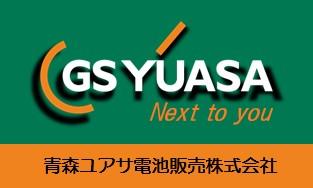 青森ユアサ電池販売株式会社