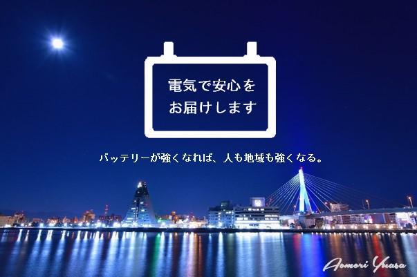 青森ユアサ電池販売株式会社(産業用電池の営業・保守)