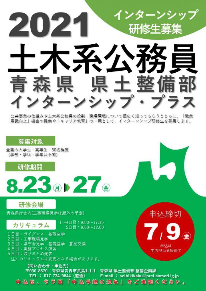 青森県庁(県土整備部インターンシップ・プラス)