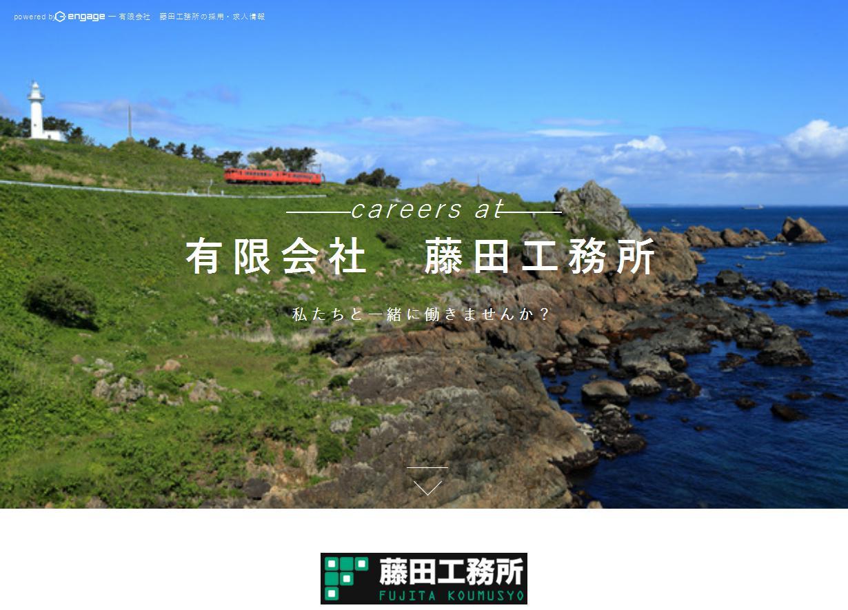 有限会社藤田工務所(軌道工)