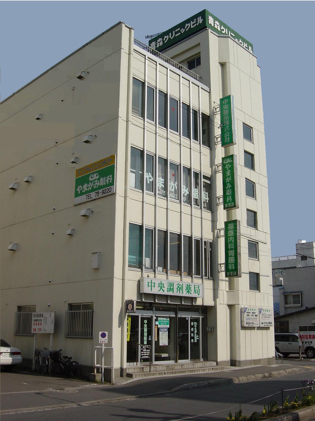 中央薬品株式会社