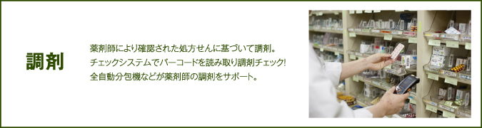 中央薬品株式会社(新卒薬剤師)八戸市