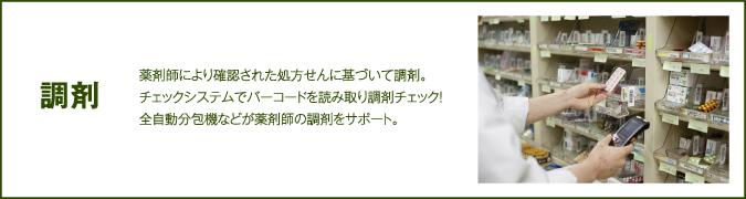 中央薬品株式会社(パート薬剤師)八戸市