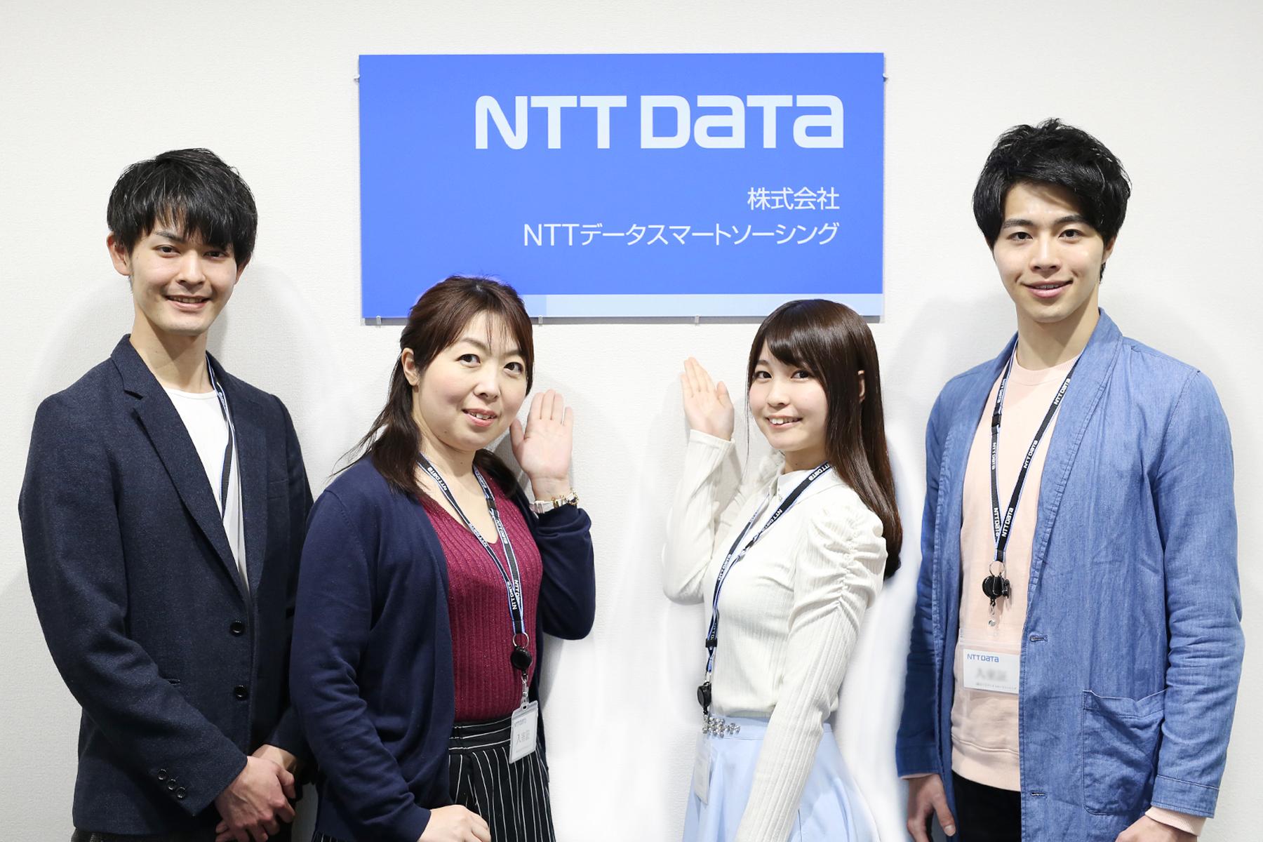 株式会社NTTデータ・スマートソーシング 総合職(BPO)