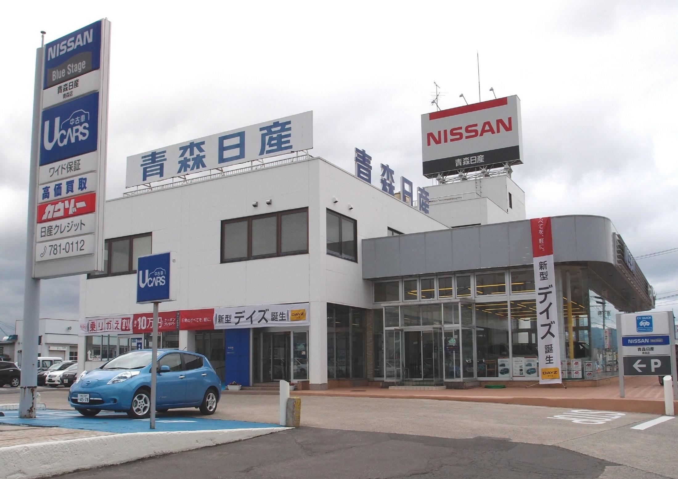 青森日産自動車株式会社
