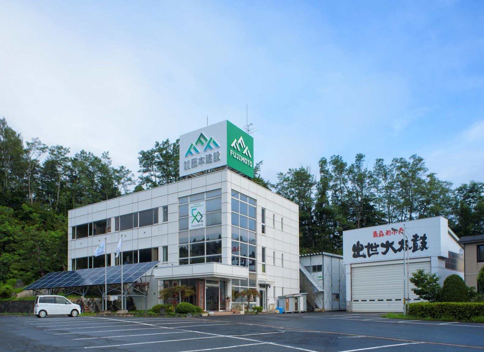 株式会社藤本建設