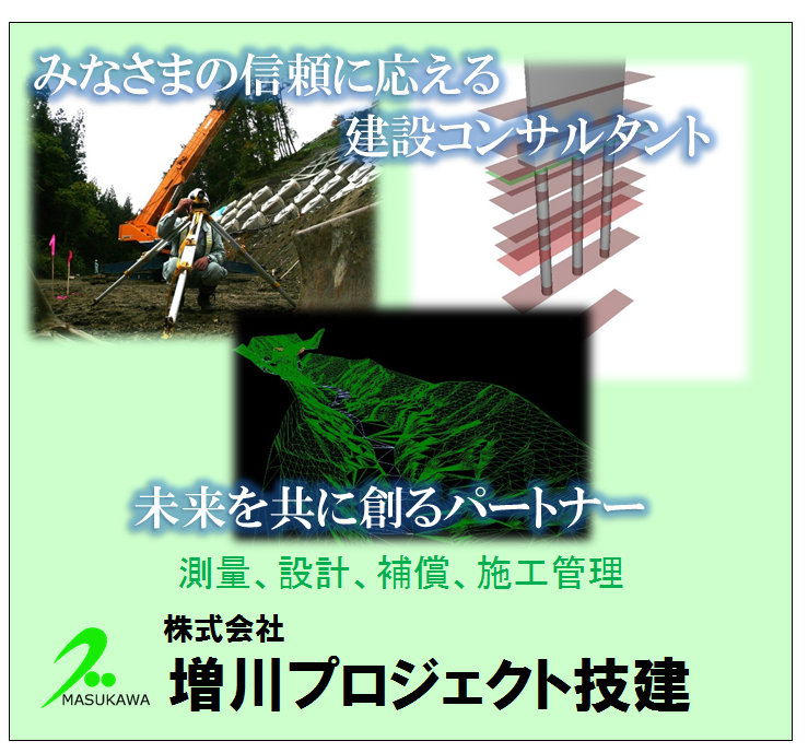 株式会社 増川プロジェクト技建