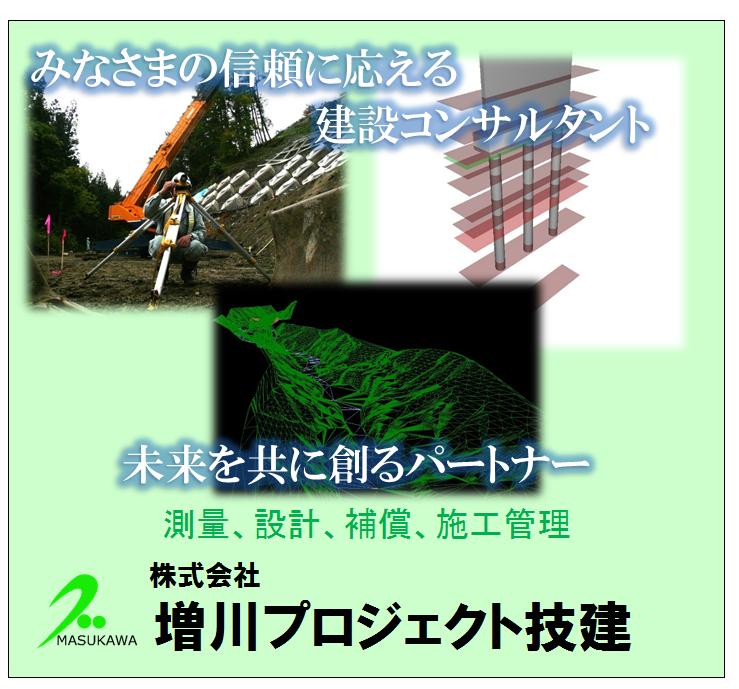 株式会社 増川プロジェクト技建(測量設計・積算)【新規大学卒業】