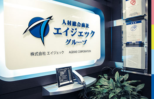 株式会社エイジェック 弘前雇用開発センター