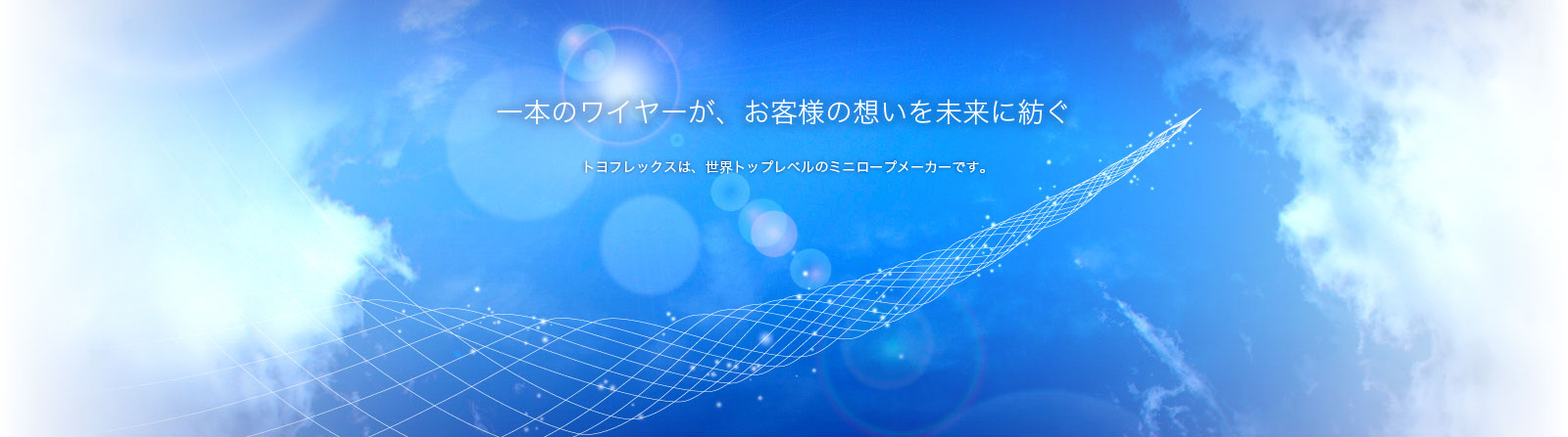 トヨフレックス株式会社(生産技術職)