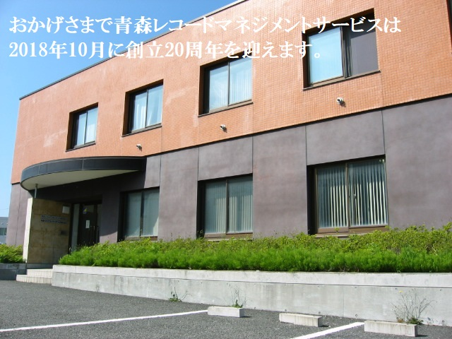 青森レコードマネジメントサービス株式会社(記録情報管理)