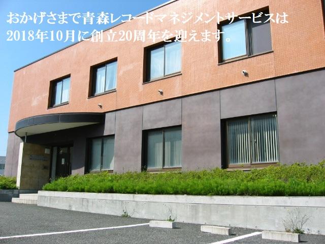 青森レコードマネジメントサービス株式会社