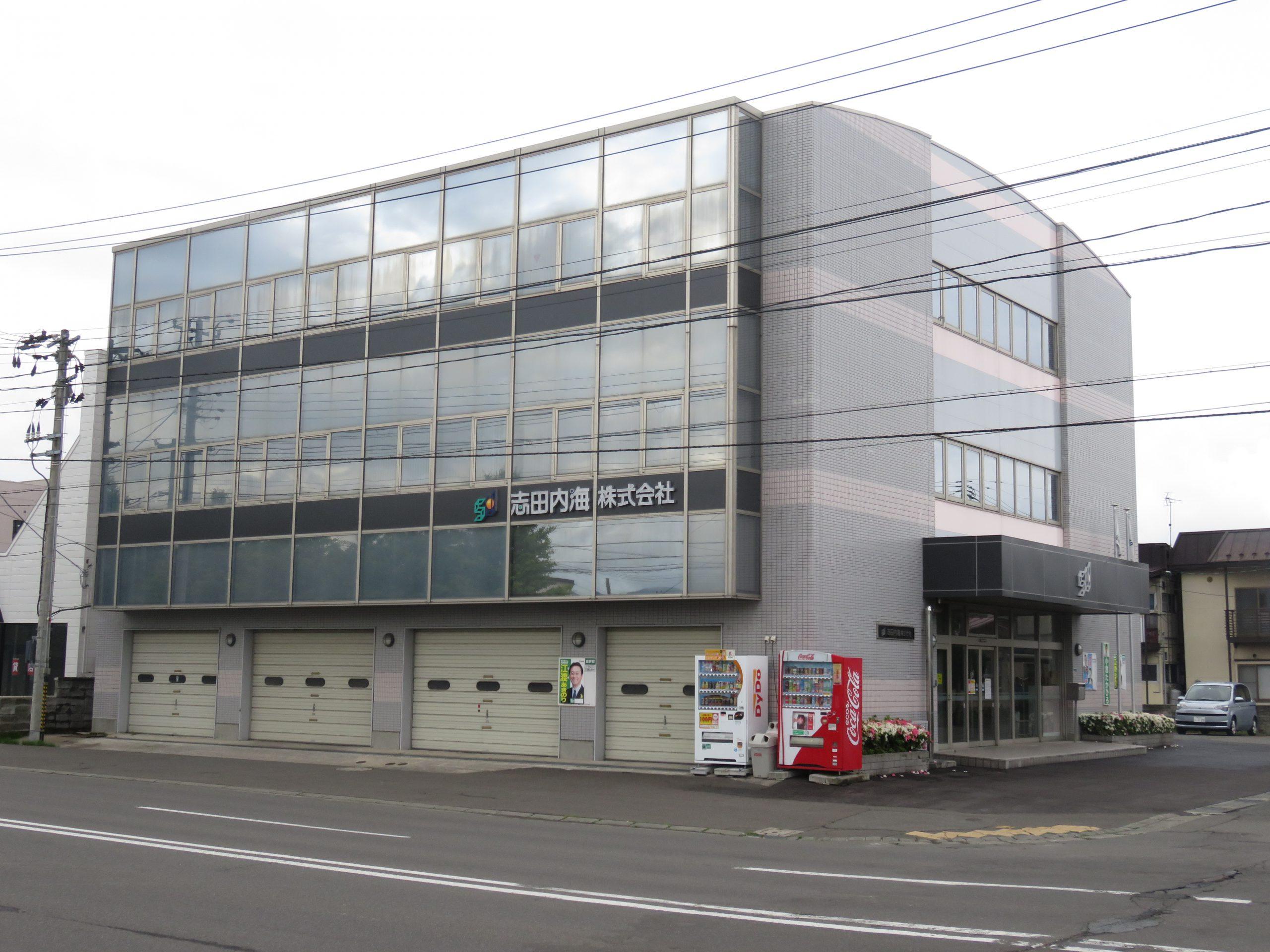 志田内海株式会社
