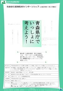 青森県庁(企画政策部・商工労働部)