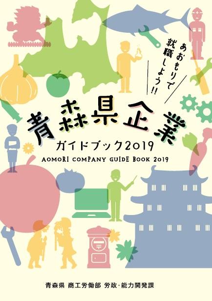 【2020卒必見!】!青森県企業ガイドブック(新卒採用募集企業130社以上掲載)