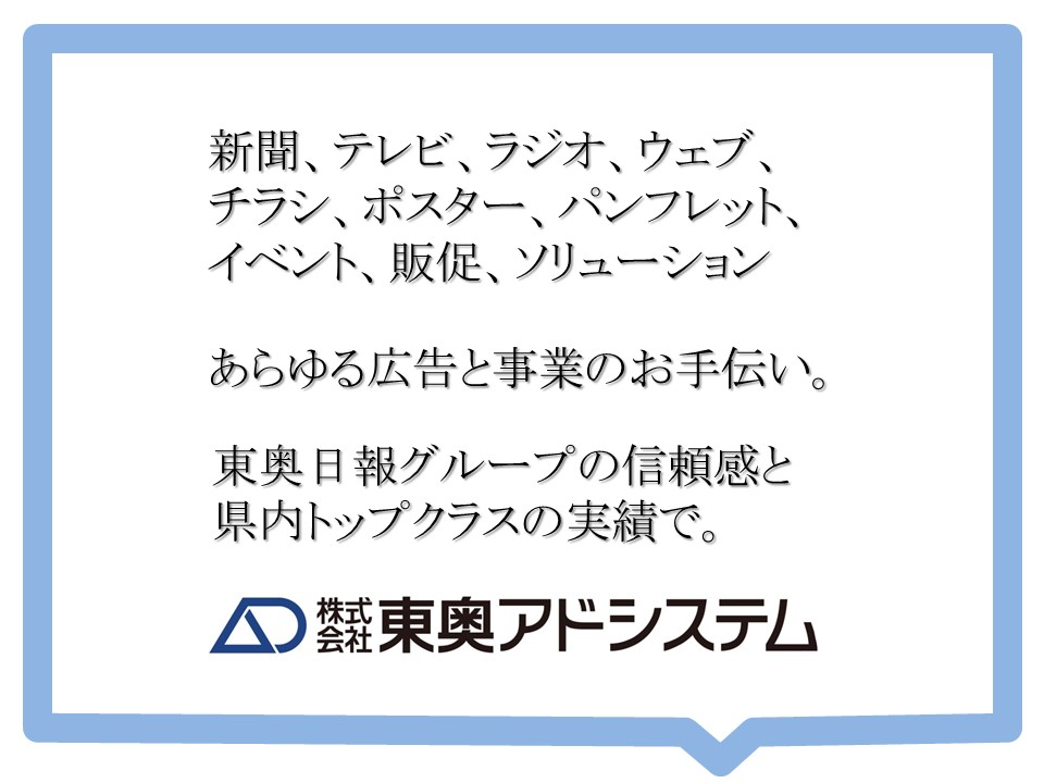 株式会社東奥アドシステム (営業及び営業推進)