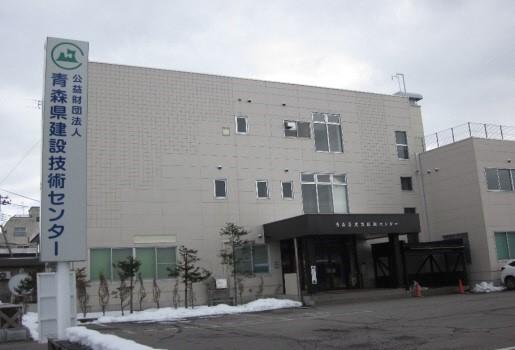 公益財団法人青森県建設技術センター