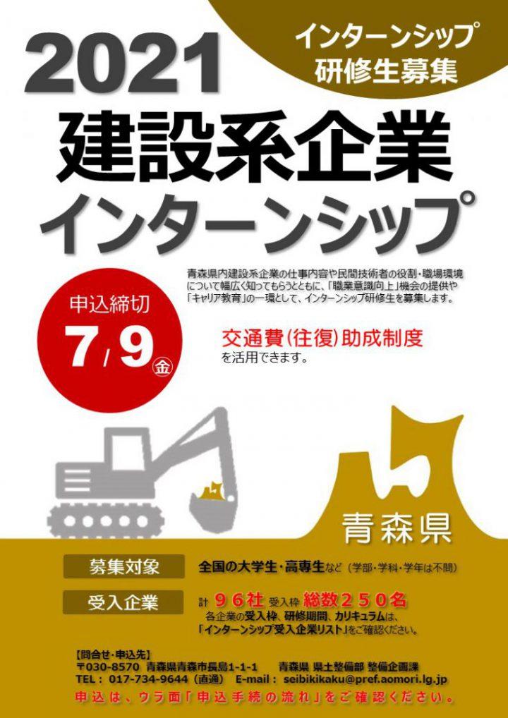 青森県 建設系企業インターンシップ