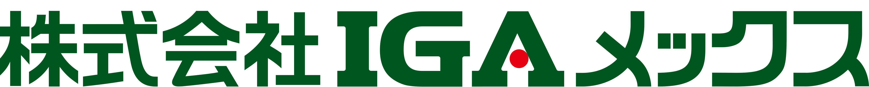 株式会社IGAメックス