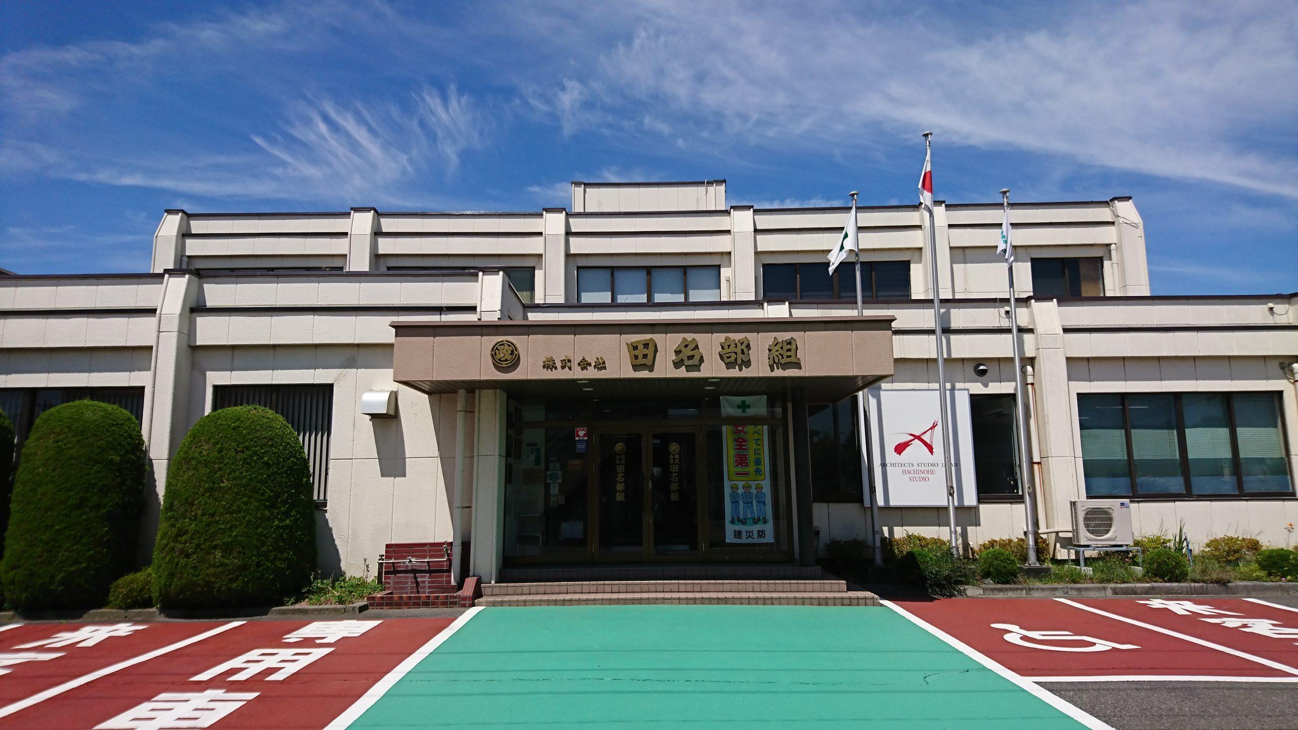 株式会社田名部組 (土木施工管理技士)