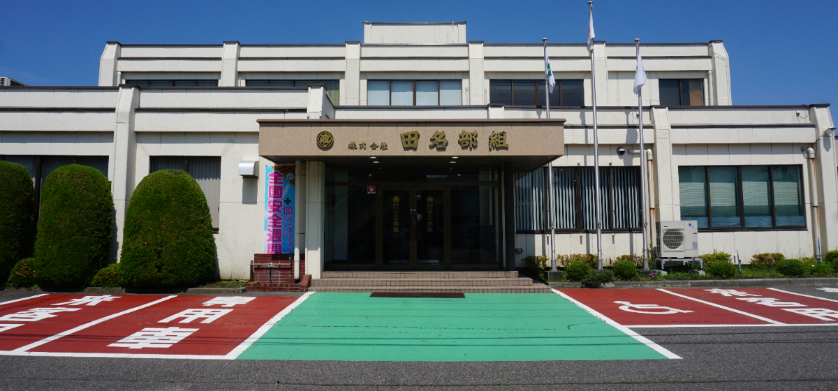 株式会社田名部組 (総合職 (幹部候補生))