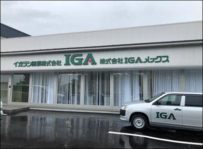 株式会社IGAメックス(技術員)