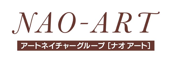 NAO-ART株式会社