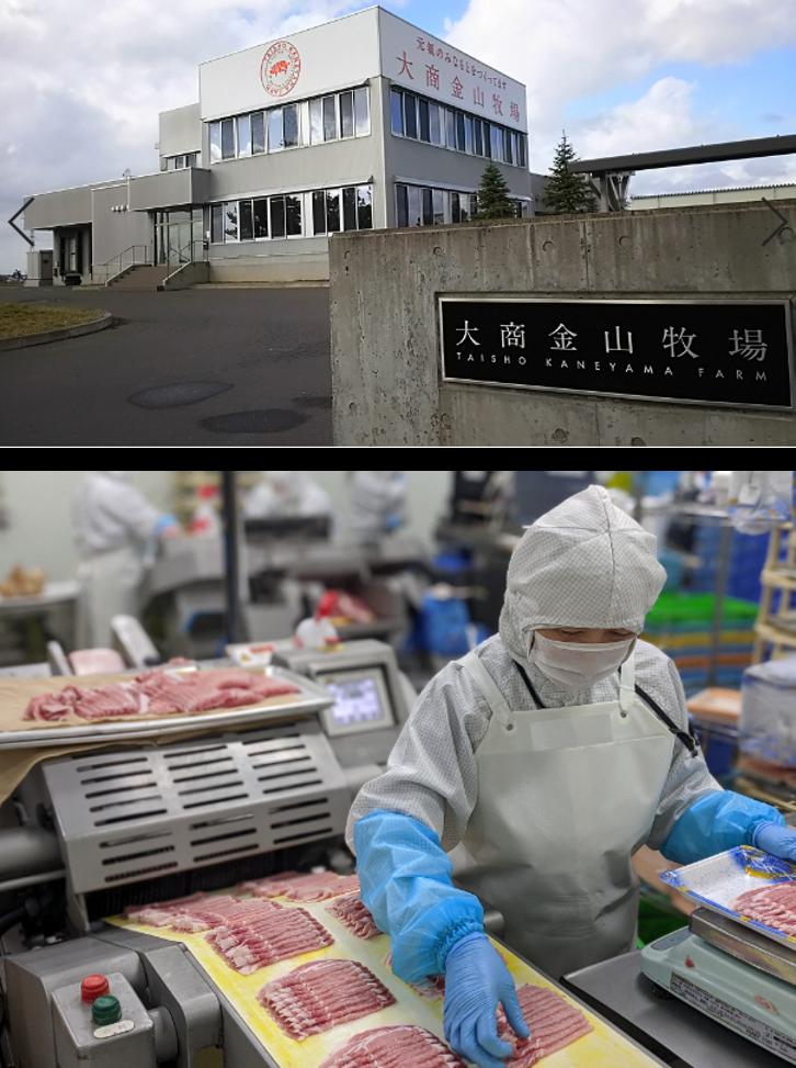 株式会社大商金山牧場(製造パート)