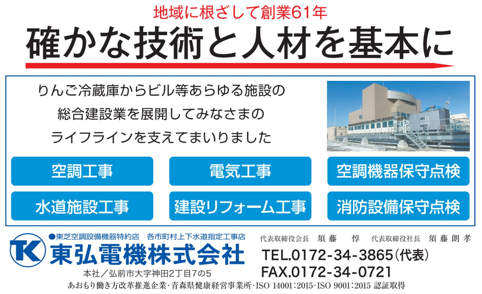 東弘電機株式会社(建築監督技術者 正社員)