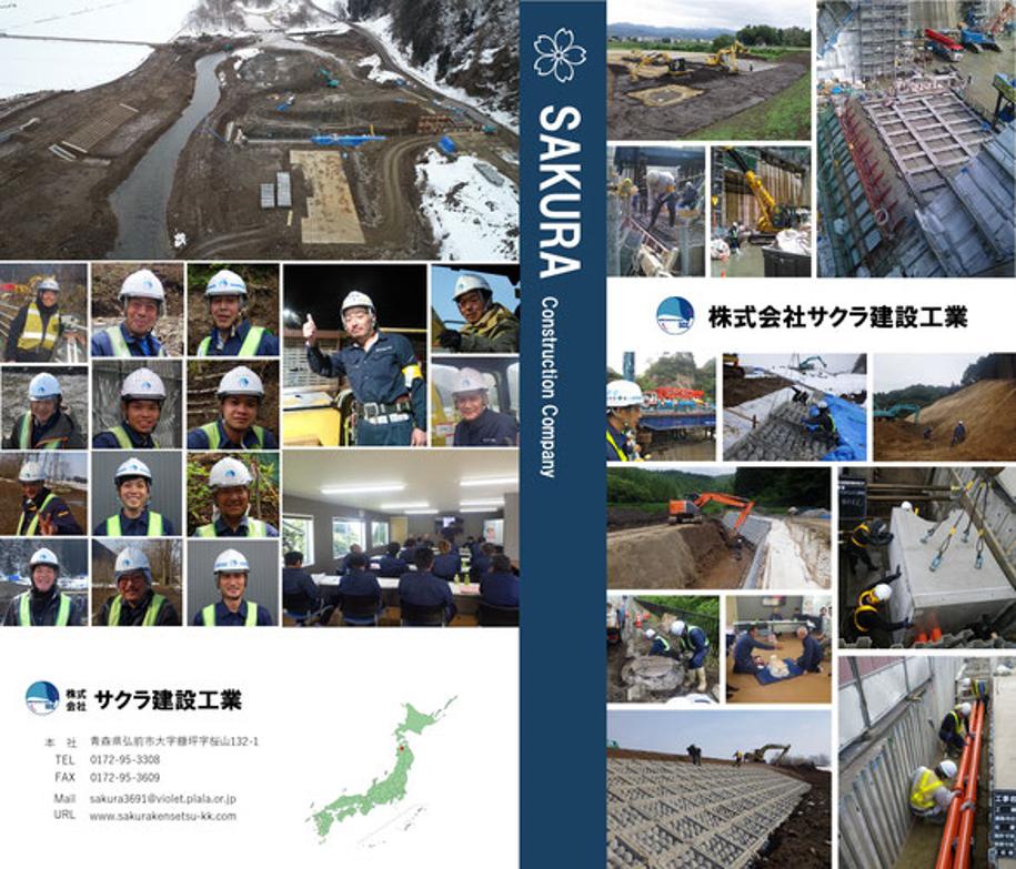 株式会社サクラ建設工業(総務事務員)