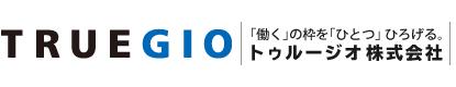 トゥルージオ株式会社 (アンケート画面作成)