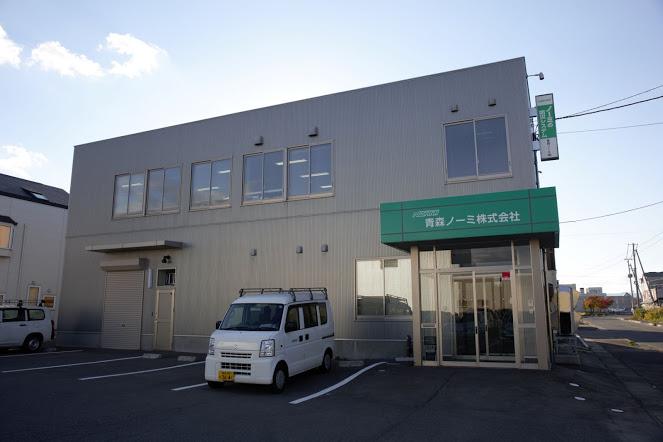 青森ノーミ株式会社(消防用設備工事作業及び営業)
