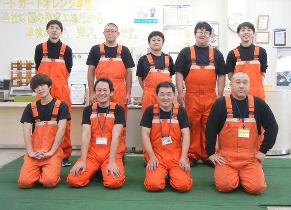 株式会社オートガード八戸(サービスメカニック見習い)
