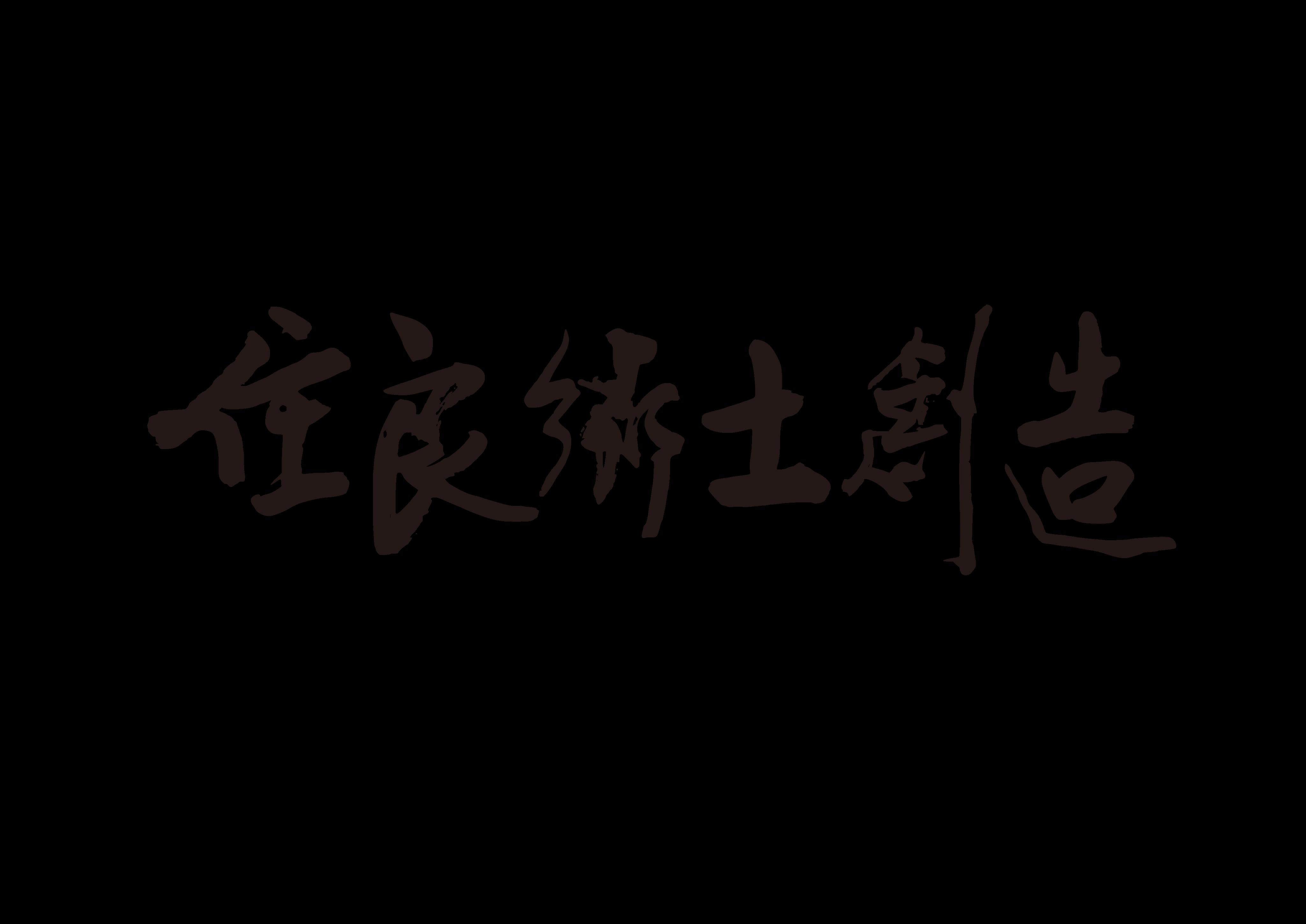 株式会社 鹿内組
