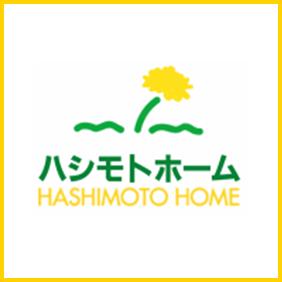 株式会社 ハシモトホーム